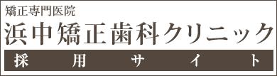 浜中矯正歯科クリニック 採用サイト